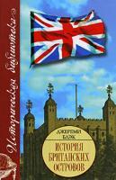 Джереми Блэк История Британских островов 978-5-8071-0297-3