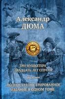 Дюма Александр Три мушкетера. Двадцать лет спустя 978-5-9922-0773-6