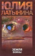 Юлия Латынина Земля войны 978-5-17-058011-8, 978-5-271-23165-0