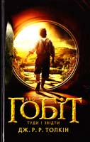 Джон Р. Р. Толкін Гобіт, або Туди і звідти 978-617-664-082-0