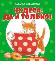Абрамцева Наталья Чудеса, да и только! 978-5-389-05291-8