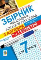 Істер Олександр Семенович Збірник нескладних, але корисних вправ з алгебри та геометрії для 7 класу 978-966-10-1679-7