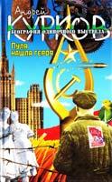 Андрей Курков География одиночного выстрела. В 3 кн. Кн. 3: Пуля нашла героя 5-17-003073-8