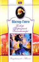 Гюго Віктор Собор Паризької Богоматері 966-661-610-6, 966-339-451-х