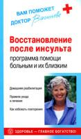 Александра Васильева Восстановление после инсульта. Программа помощи больным и их близким 978-5-9684-1401-4