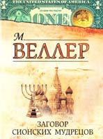 Веллер Михаил Заговор Сионских мудрецов 978-5-271-41350-6