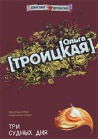 Ольга Троицкая Три судных дня 978-5-699-27703-2