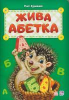 Курмашев Рінат Жива абетка 978-966-74-8109-4