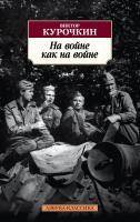 Курочкин Виктор На войне как на войне 978-5-389-14395-1