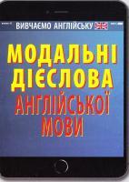 Наумчак Вікторія Модальні дієслова англійської мови 978-966-498-586-1