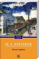Булгаков Михайло Белая гвардия 978-966-14-5622-7