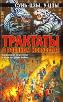 Сунь-Цзы, У-Цзы Трактаты о военном искусстве 978-5-17-066178-7