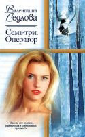 Валентина Седлова Семь-три. Оператор 5-17-018838-2