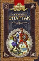 Джованьйолі Рафаелло Спартак 966-8182-52-9