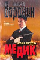 Воронин Андрей Медик. Человек искусства 985-14-1070-5