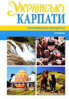 Палков Тарас УКРАЇНСЬКІ КАРПАТИ Автомобільні маршрути: Путівник 978-966-8233-16-6