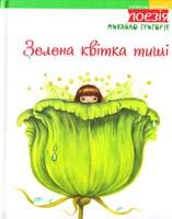 Григорів Михайло Зелена квітка тиші 978-966-465-312-8