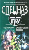 Сергей Самаров За нейтральной полосой 5-699-08593-9, 5-699-10043-1, 978-5-699-10043-9