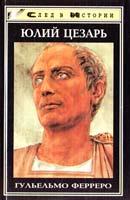 Ферреро Гульельмо Юлий Цезарь 5-85880-344-х