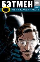 Брайан,К.,Вон Бэтмен. Игра с огнем. Часть 2 978-5-389-13453-9
