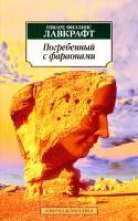 Лавкрафт Говард Филлипс Погребенный с фараонами 978-5-389-09054-5