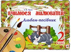 Трач Світлана Казимирівна Вчимося малювати. Альбом-посібник. 2 клас.(з голограмою) 2005000003097