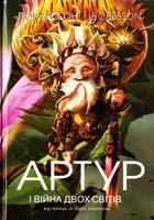 Бессон Люк Артур і війна двох світів 966-605-622-4