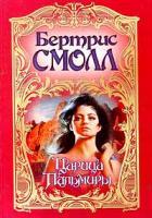Бертрис Смолл Царица Пальмиры 5-237-04543-х, 5-17-003468-7