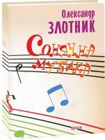 Олександр Злотник Сонячна музика: пісні композитора Олександра Злотника 978-966-03-6056-3