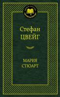 Цвейг Стефан Мария Стюарт : романизированная биография 978-5-389-06790-5