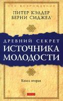 Питер Кэлдер, Берни Сиджел Древний секрет источника молодости. Книга 2 978-5-91250-794-6