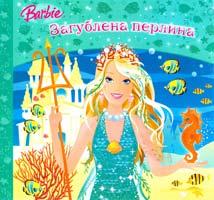 Barbie. Загублена перлина 978-611-500-011-1