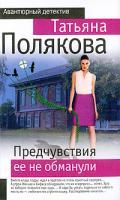 Татьяна Полякова Предчувствия ее не обманули 978-5-699-33684-5