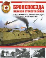 Максим Коломиец Бронепоезда Великой Отечественной 978-5-699-40943-3