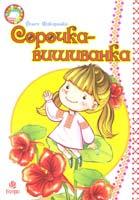 Упорядник Макаренко О. Сорочка-вишиванка 978-966-10-1610-0