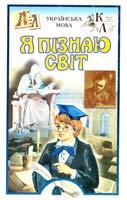 Матвієнко Антоніна Українська мова. Дитяча енциклопедія. Я пізнаю світ 966-661-254-2