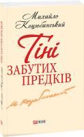 Коцюбинський Михайло Тіні забутих предків 978-966-03-6198-0