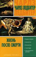 Чарлз Ледбитер Жизнь после смерти 5-17-037651-0, 5-9713-2360-1