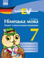 Корінь С.М. «Einfaches Vokabellernen». Німецька мова. 7 клас: зошит з лексичними вправами