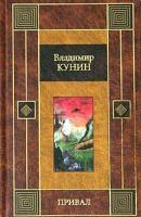 Владимир Кунин Привал 5-17-019787-х, 5-9578-0290-5