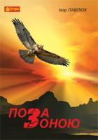 Павлюк Ігор Зиновійович Поза зоною : повість 978-966-10-2806-6
