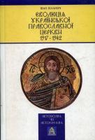 Біланич Іван Еволюція Української православної церкви в 1917-1842 роках 966-8557-01-2