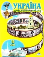 Україна. Історичний атлас. 11 клас 978-966-8804-43-4