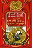 Игорь Пыхалов, Игорь Денисов СССР без Сталина. Путь к катастрофе 978-5-9955-0092-6