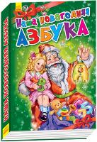 Геннадій Меламед Новорічні історії: Наша новогодняя азбука (р) 978-966-747-320-4