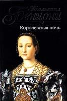 Бенцони Жюльетта Королевская ночь 978-5-699-46555-2