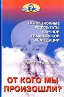 Мулдашев Эрнст От кого мы произошли? Сенсационные результаты научной гималайской экспедиции 978-5-373-01415-1