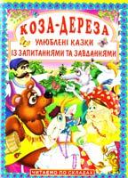Хаткіна Наталія Коза-дереза. Улюблені казки із запитаннями та завданнями 978-966-481-751-3