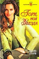 Стоун Диана Гори, моя звезда 5-7024-2276-7