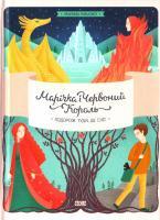 Рибалко (Товстенко) Марина Марічка і Червоний король. Подорож туди, де сніг 978-617-679-213-0